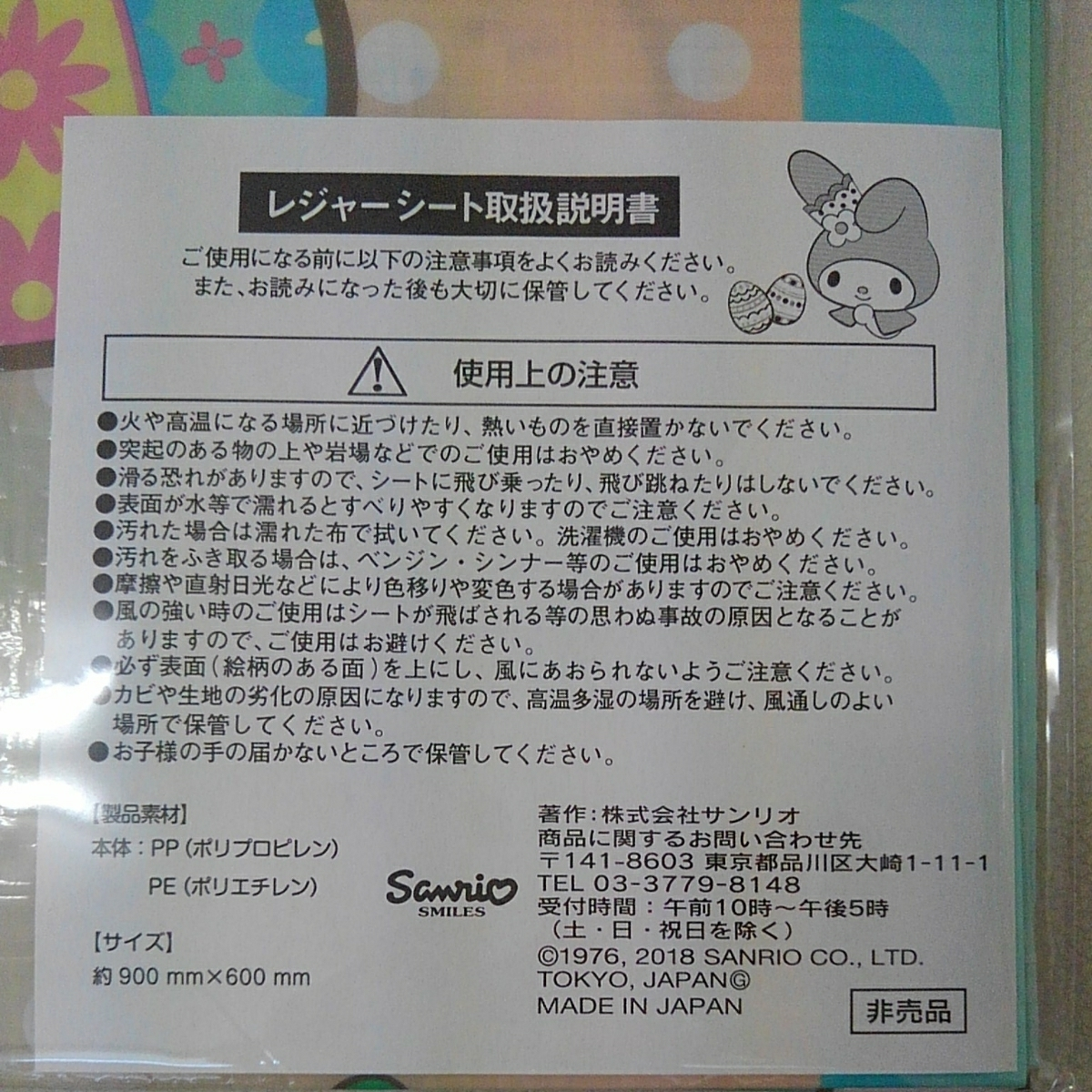 ◇サンリオ マイメロディ Happy Easterレジャーシート 日本製 非売品◇_画像3