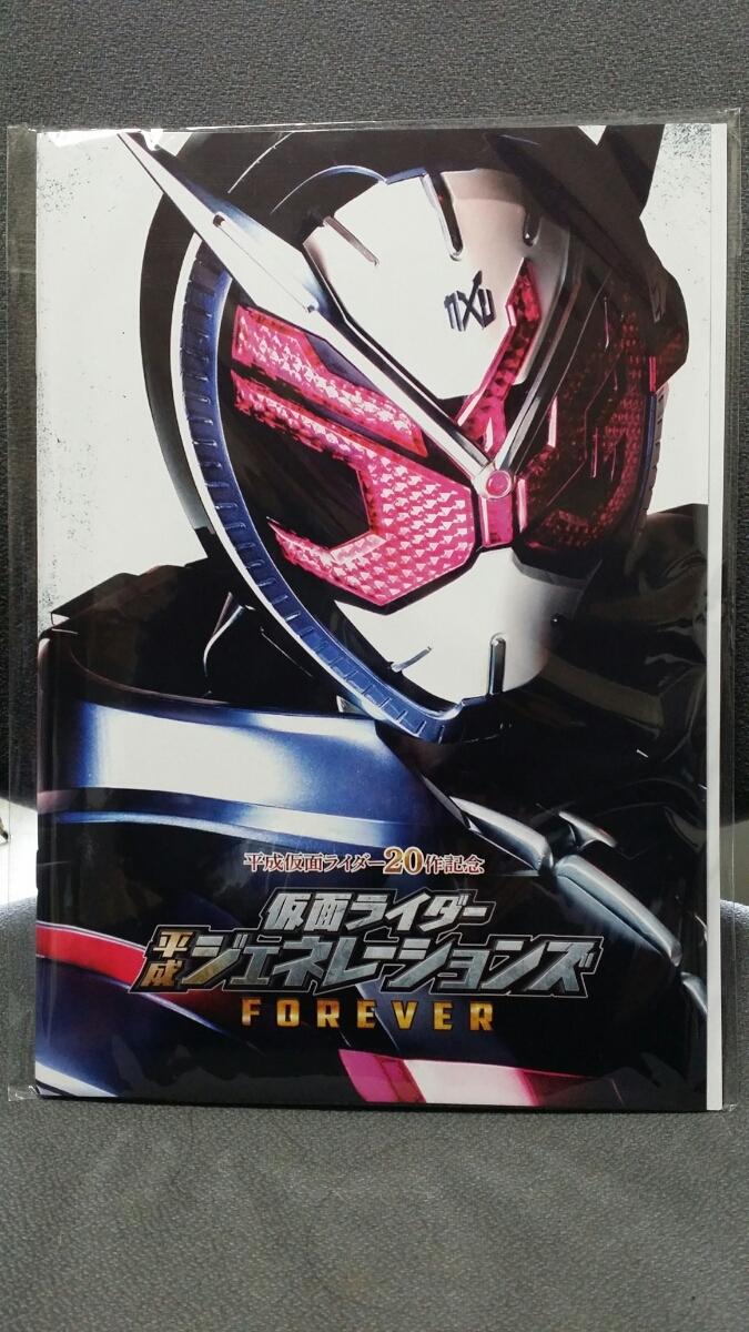 映画 平成仮面ライダー20作記念 仮面ライダー平成ジェネレーションズFOREVER・DVD付パンフレット