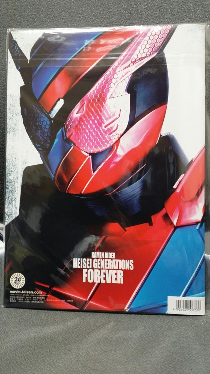 映画 平成仮面ライダー20作記念 仮面ライダー平成ジェネレーションズFOREVER・DVD付パンフレット_画像2