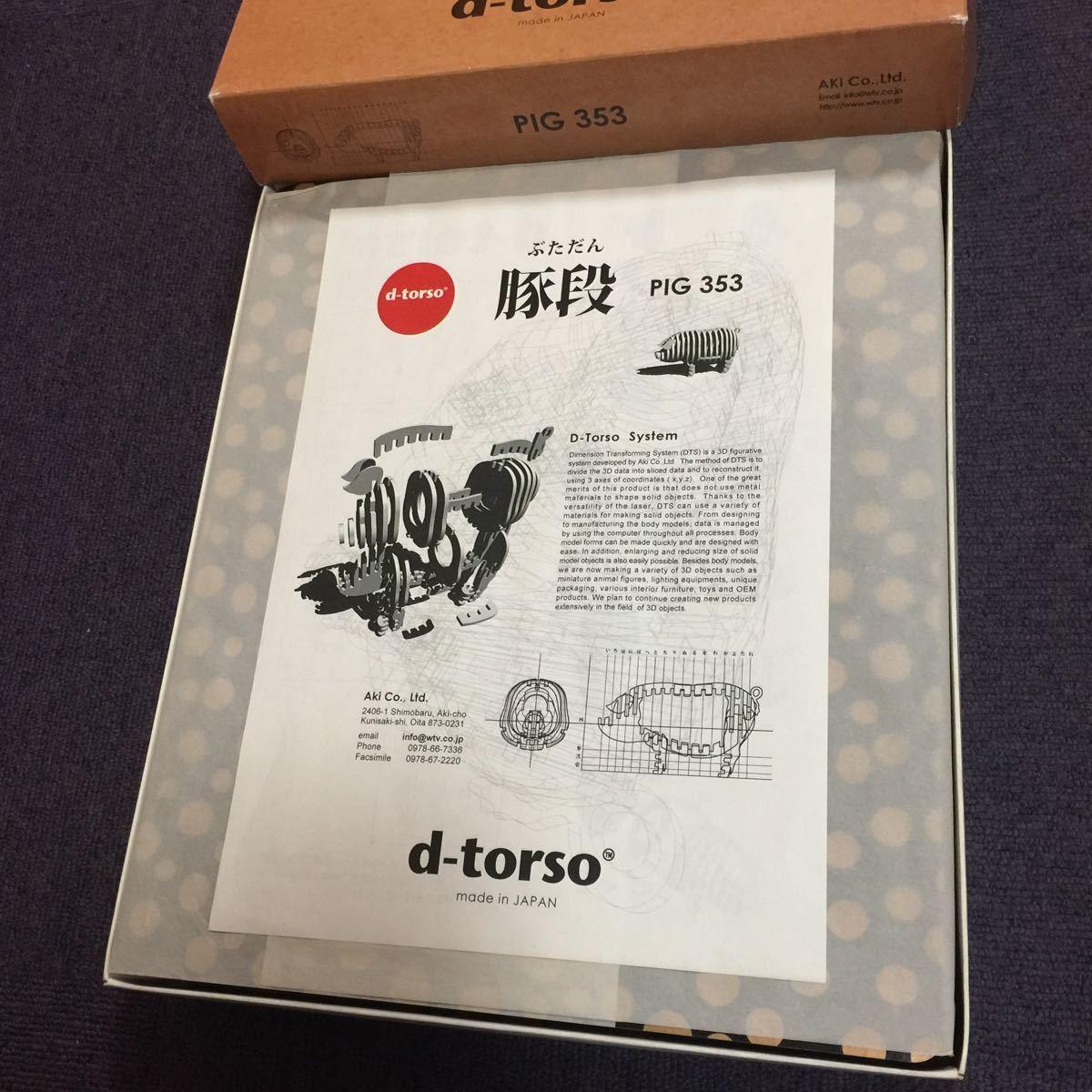 d-torso(ディー・トルソー)「豚段」PIG353 段ボール素材ペーパークラフト 未組立長期保管品 日本製 アキ工作社 希少終売品 黒 レーザー加工_画像2
