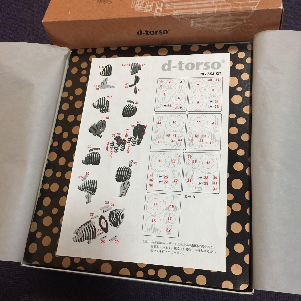 d-torso(ディー・トルソー)「豚段」PIG353 段ボール素材ペーパークラフト 未組立長期保管品 日本製 アキ工作社 希少終売品 黒 レーザー加工_画像3