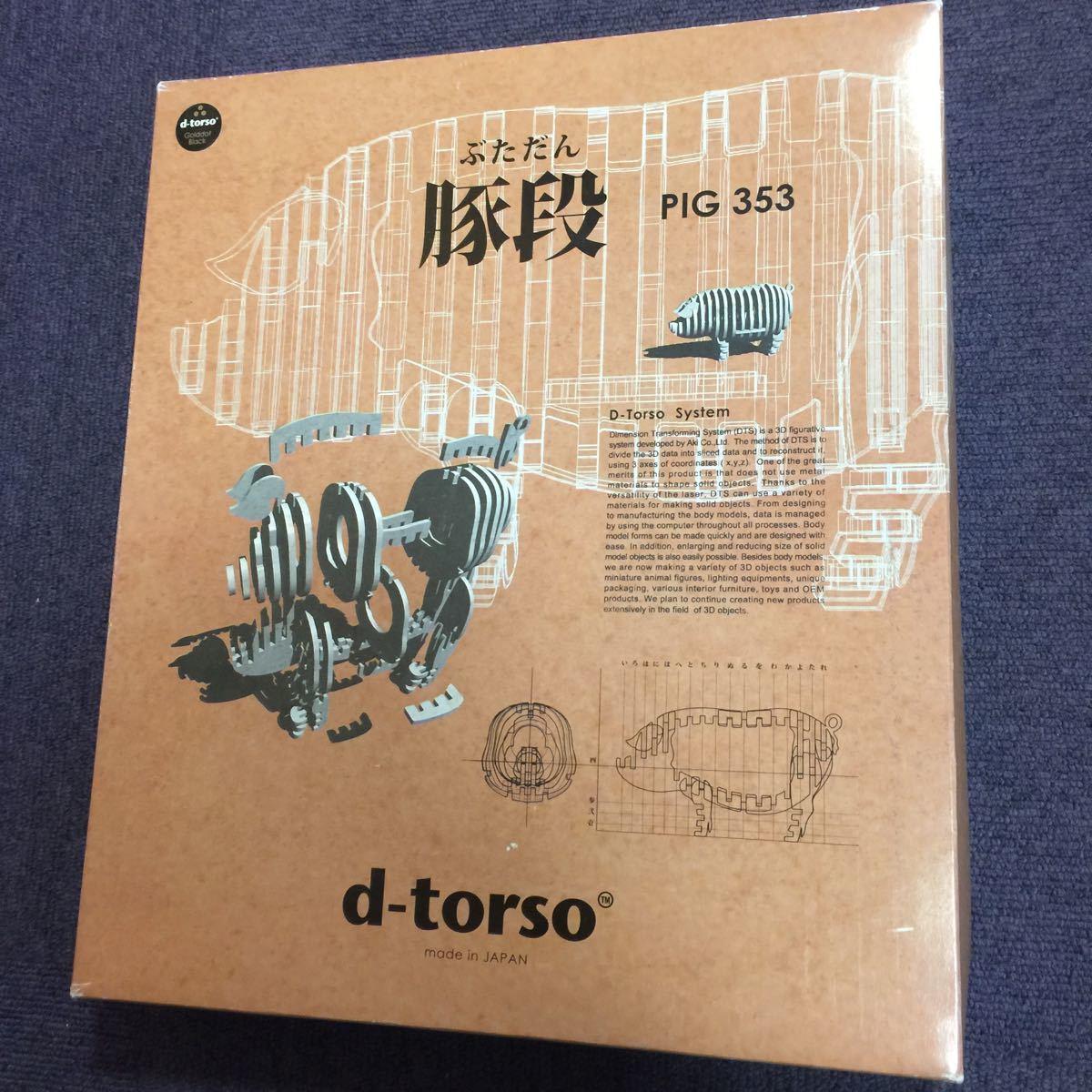 d-torso(ディー・トルソー)「豚段」PIG353 段ボール素材ペーパークラフト 未組立長期保管品 日本製 アキ工作社 希少終売品 黒 レーザー加工_画像1