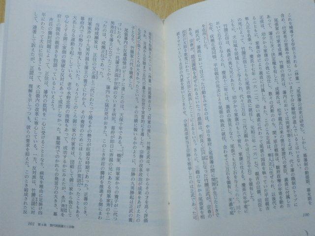 規制緩和に挑んだ名君 徳川宗春の生涯 大石学 編 1996年初版 小学館