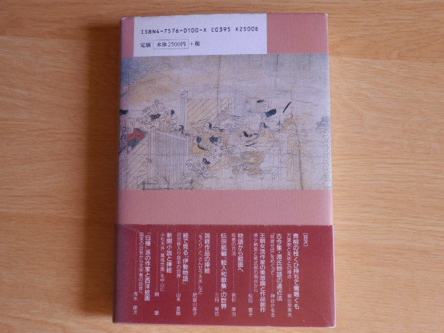 日本文学と美術 光華女子大学公開講座 光華女子大学日本語日本文学科 編 2001年初版 和泉書院