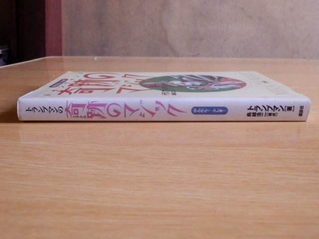 トランプマンの奇跡のマジック トランプマン 著 鳥越浩二 構成 1999年初版 講談社