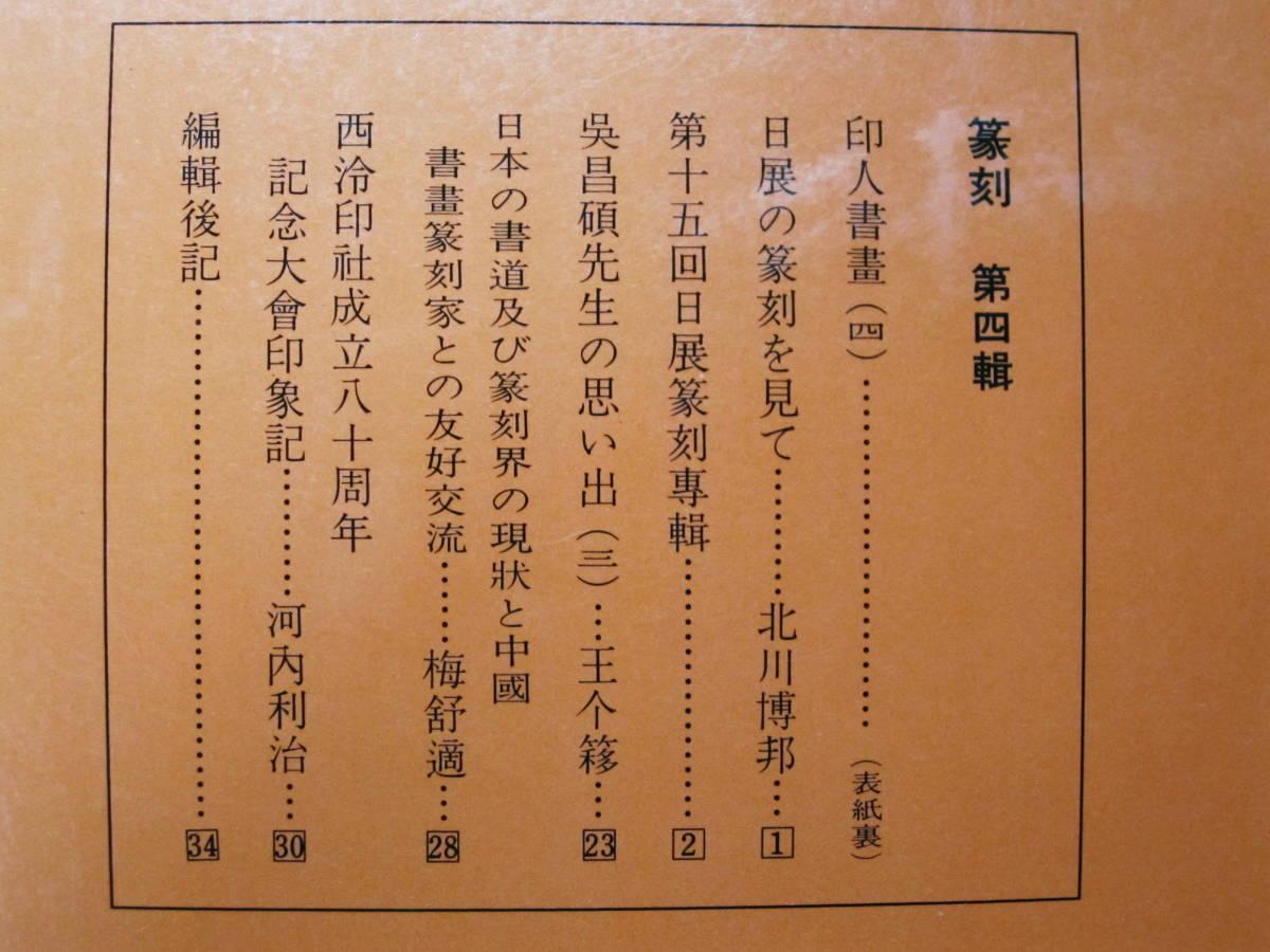 季刊/篆刻/第四輯■日本篆刻社編■東京堂出版/昭和59年/初版_画像2