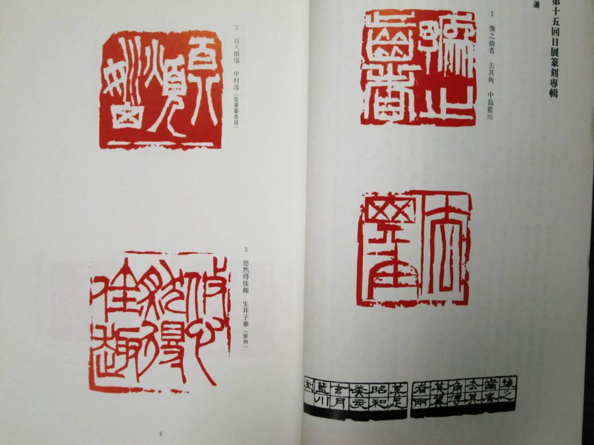 季刊/篆刻/第四輯■日本篆刻社編■東京堂出版/昭和59年/初版_画像3