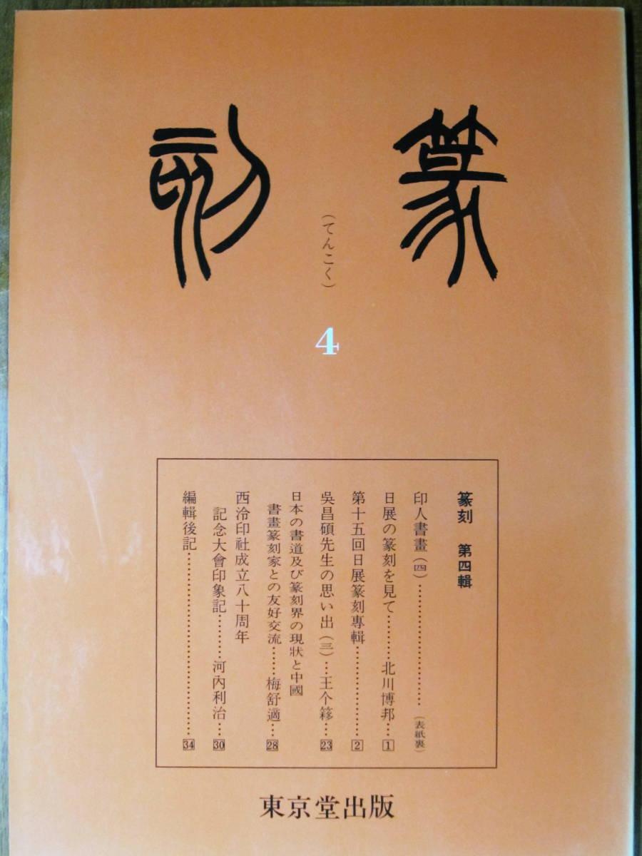 季刊/篆刻/第四輯■日本篆刻社編■東京堂出版/昭和59年/初版_画像1