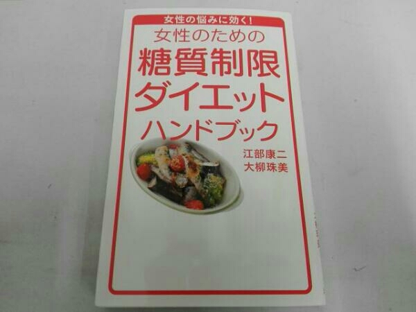 女性のための糖質制限ダイエットハンドブック 大柳珠美_画像1