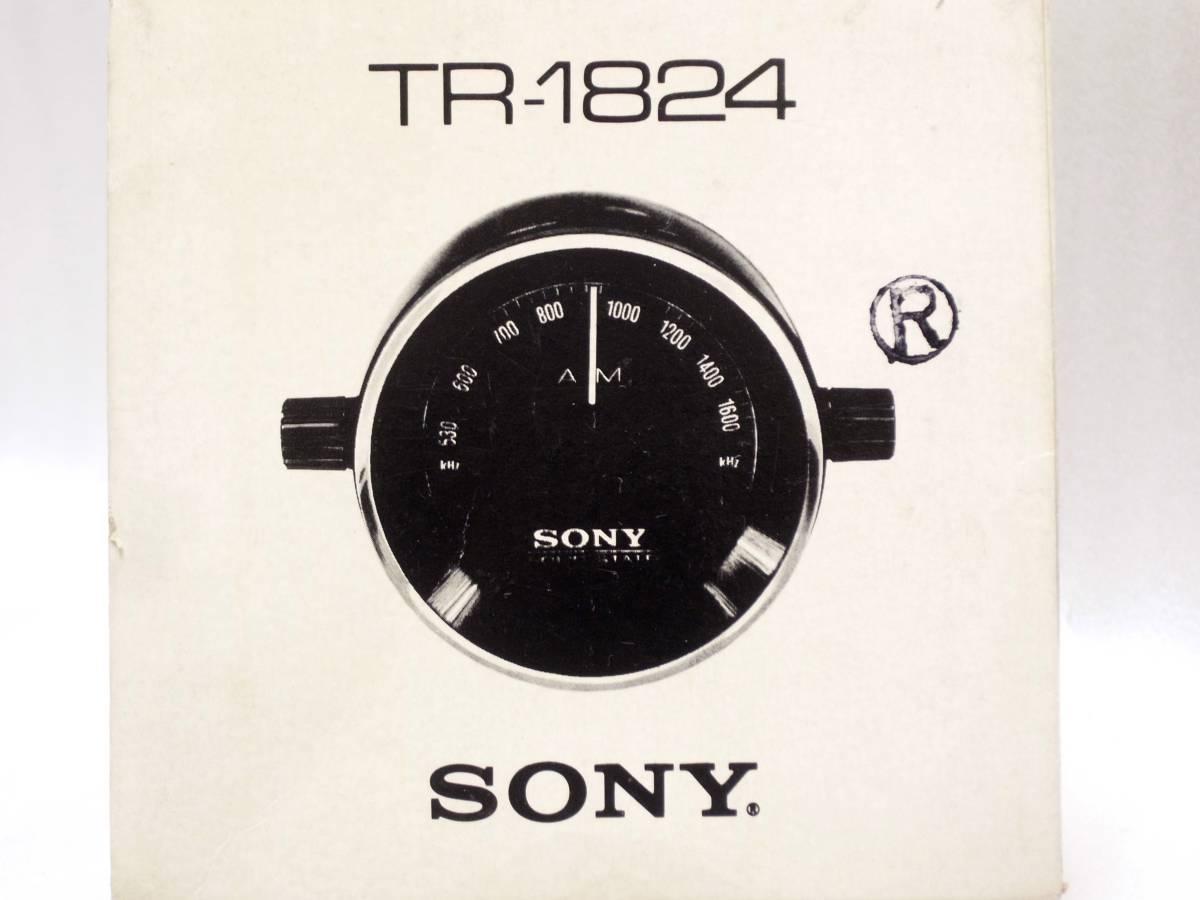 1★レトロな ソニー SONY TR-1824 SOLID-STATE-RADIO,トランジスターラジオ 説明書 オリジナル箱_画像6
