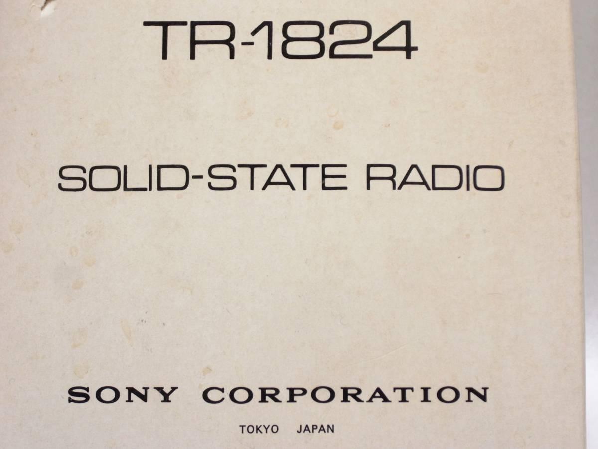 1★レトロな ソニー SONY TR-1824 SOLID-STATE-RADIO,トランジスターラジオ 説明書 オリジナル箱_画像7