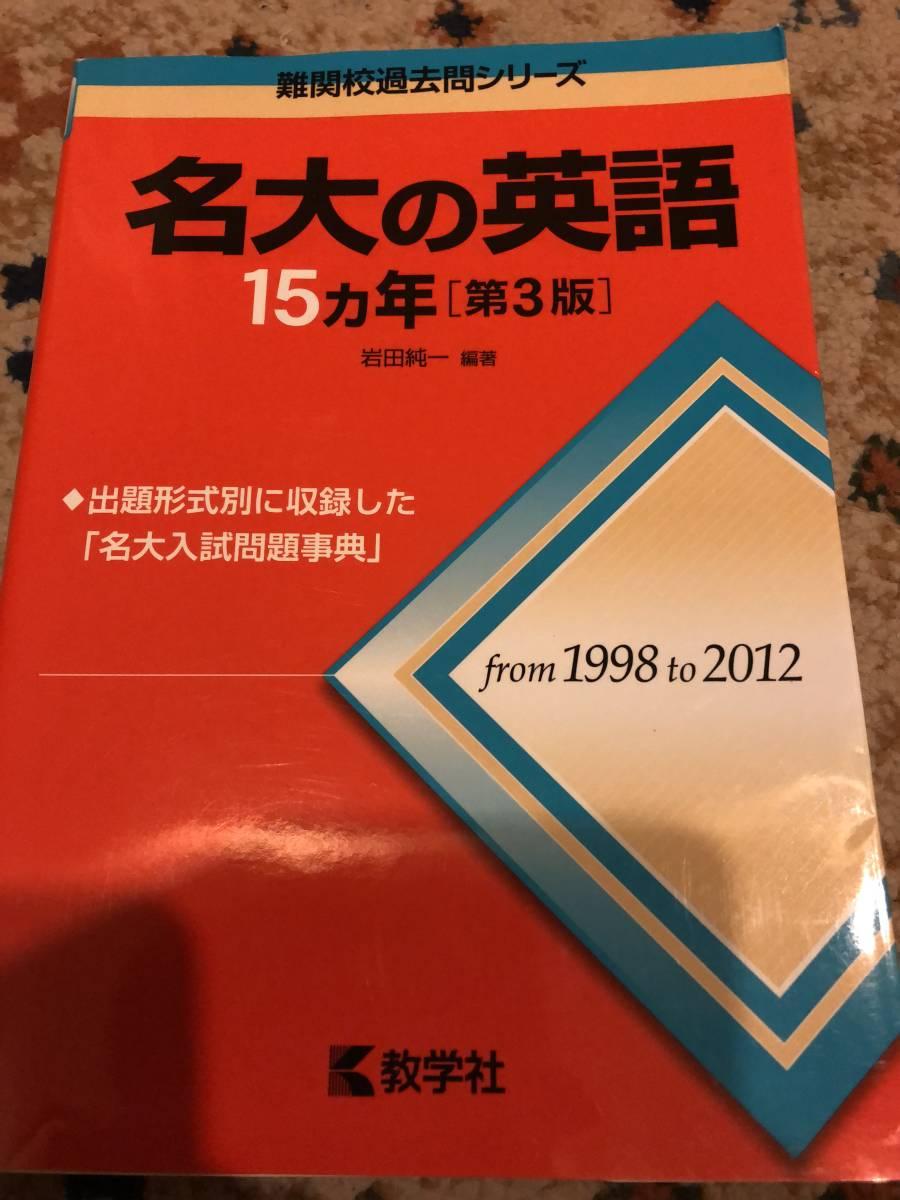 名大の英語 15カ年(第3版)_画像1