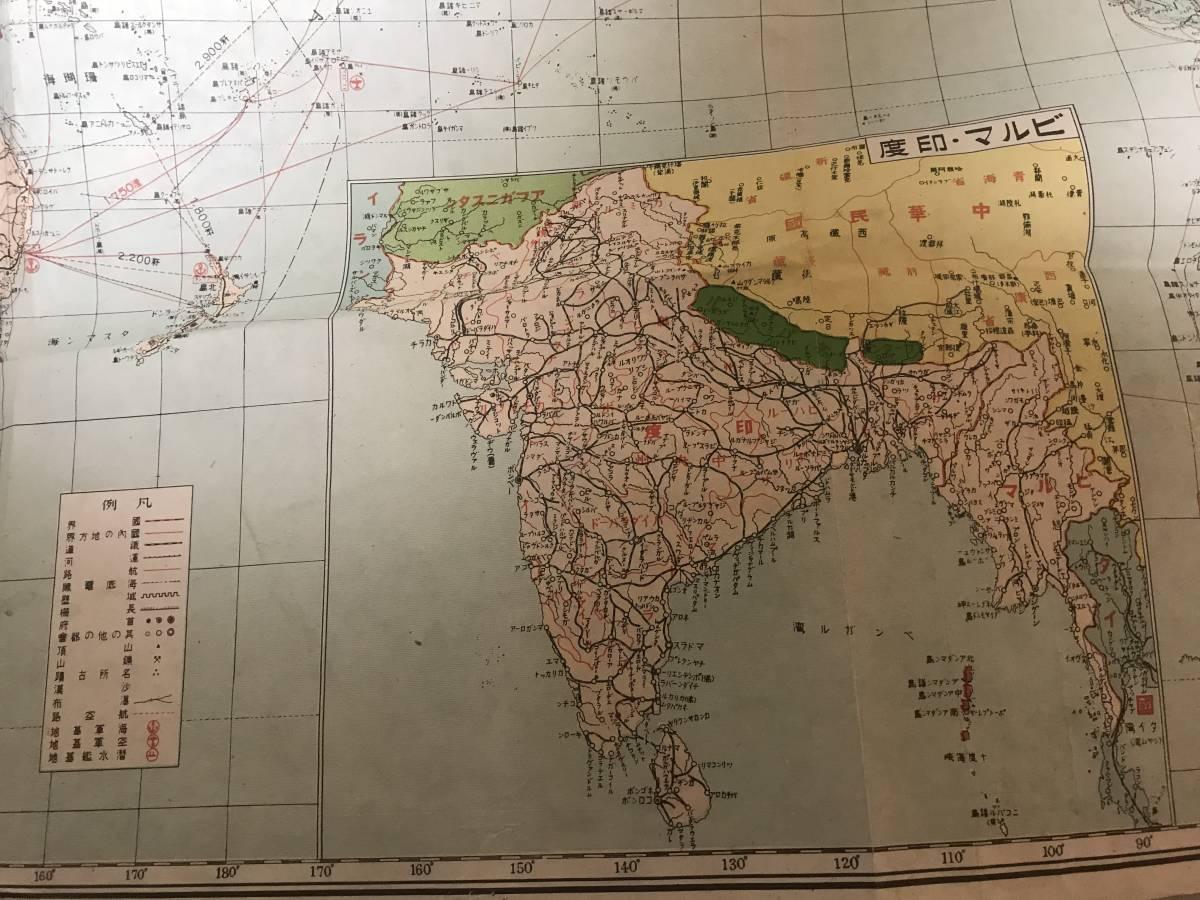 超入手困難 世界初【戦前台湾 日刊十周年記念 興南新聞社編纂「大東亜戦下の最新世界地図」】1942年興南新聞台湾本社 世界で唯一の幻の地図_光加減で影が出来ております。