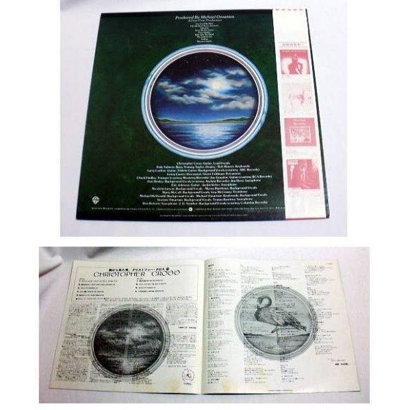 LP「クリストファー・クロス/南から来た男」1979年帯付 再生良好