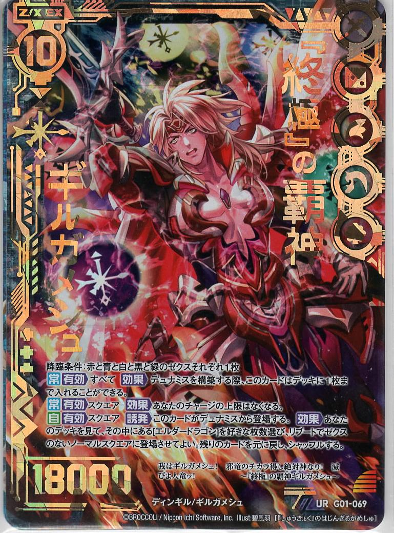 Z/X ゼクス ロイヤルセレクション UR『終極』の覇神ギルガメシュ