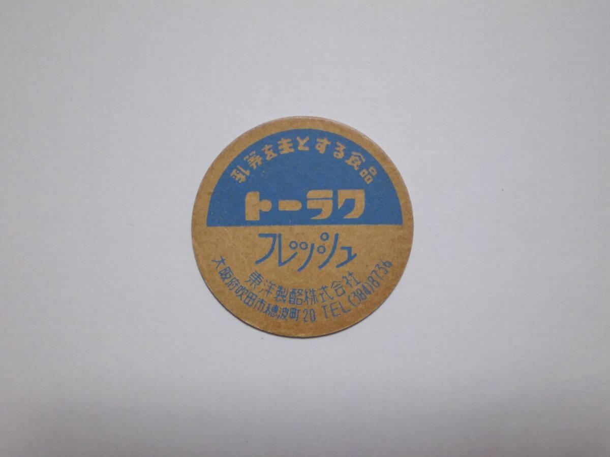 ◆ 未使用 ◆  「トーラクフレッシュ」  古い 牛乳 キャップ 蓋 ふた