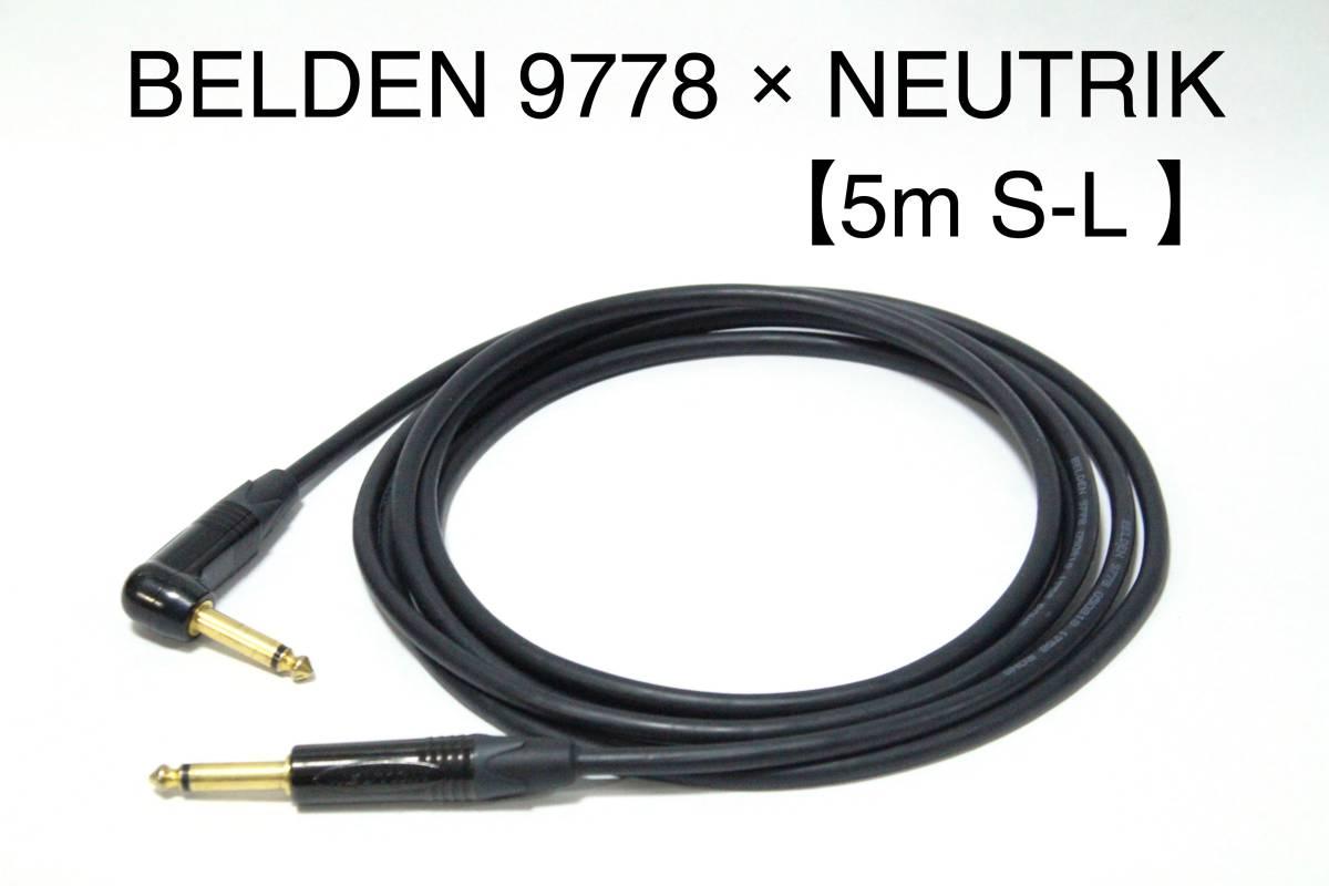 BELDEN 9778 × NEUTRIK 金メッキ【5m S-L 】送料無料 ギター ベース ケーブル ベルデン ノイトリック_画像1