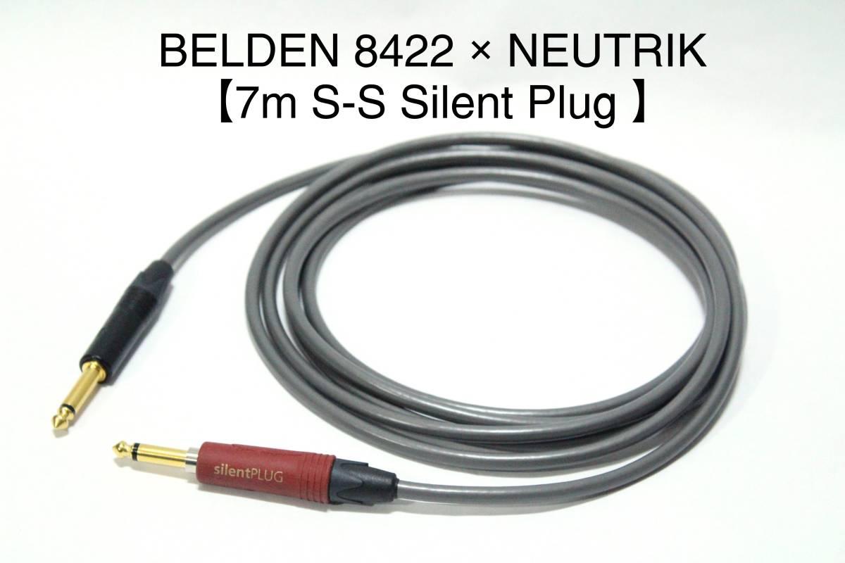 BELDEN 8422 × NEUTRIK【7m S-S サイレントプラグ仕様】送料無料 シールド ケーブル ギター ベース ベルデン ノイトリック