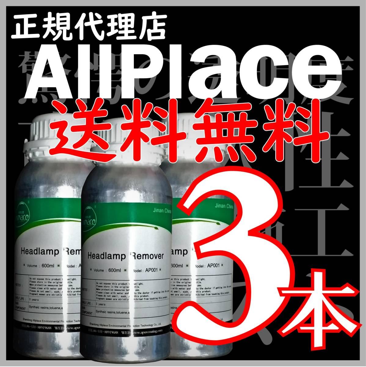 ヘッドライトリムーバー 溶剤 スチーマー 状で使用する専用溶剤 3本 送料無料 領収証発行可 正規代理店がお届けする オールプレイス