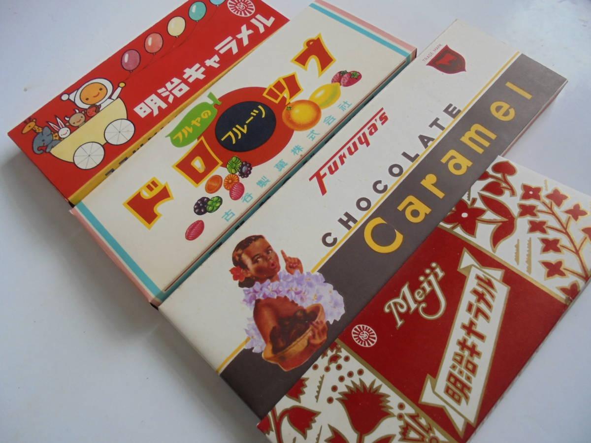 '60年代当時物【明治キャラメル】【フルヤキャラメル】チョコレート空き箱★昭和レトロ