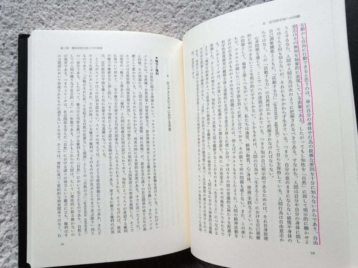 ヤフオク! - 知の21世紀的課題 倫理的な視点からの知の組み換...