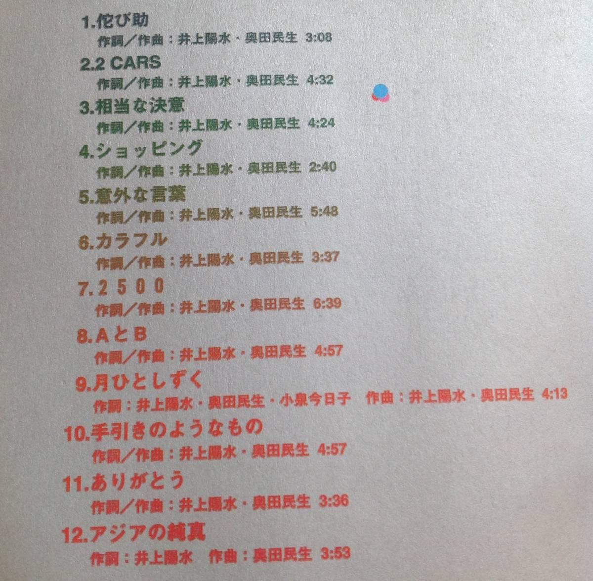 井上陽水 奥田民生 ショッピング ミュージックCD_画像3