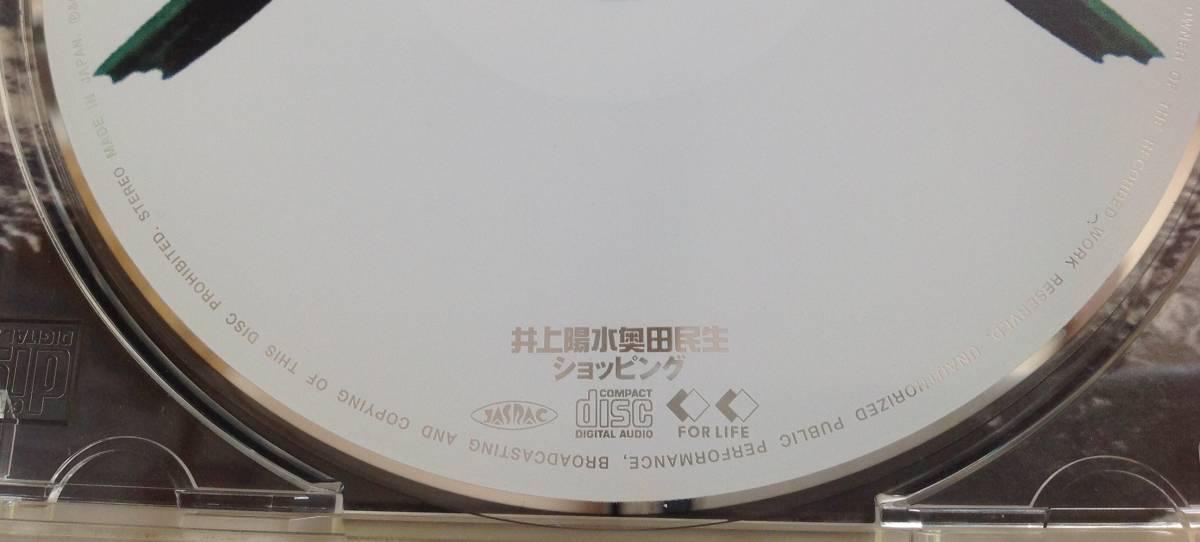 井上陽水 奥田民生 ショッピング ミュージックCD_画像8