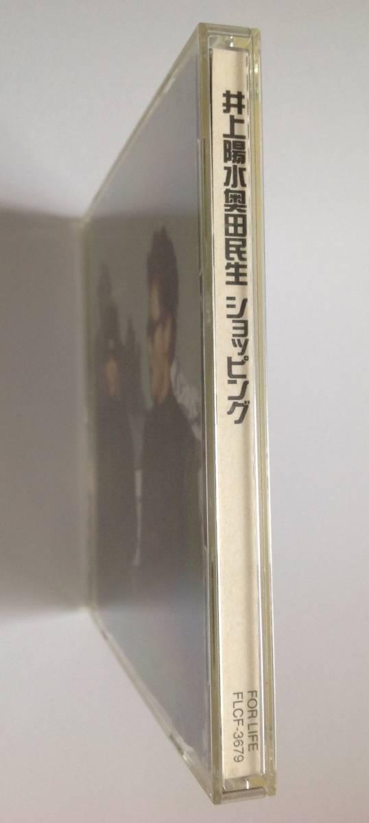 井上陽水 奥田民生 ショッピング ミュージックCD_画像1