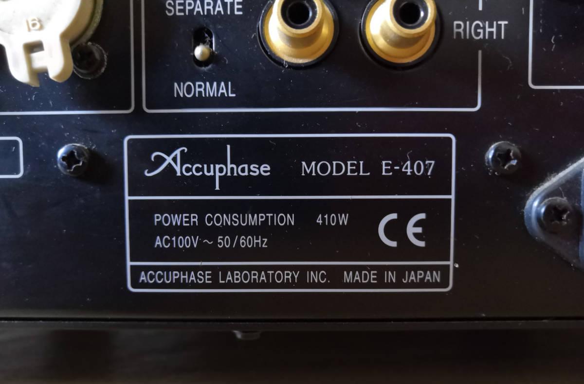 【美品】Accuphase E-407 ステレオ プリメインアンプ インテグレーテッドステレオアンプ アキュフェーズ E407オーディオ 音響_画像10