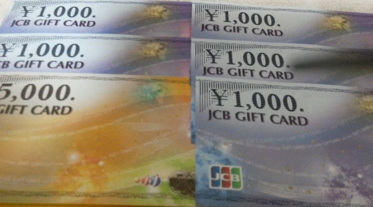 ★送料無料★ JCBギフトカード ¥10000分_画像1