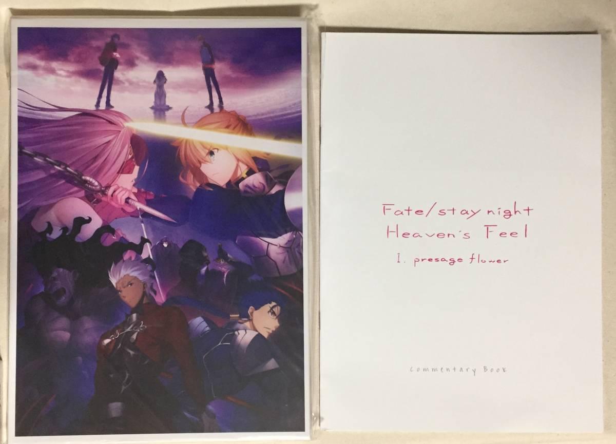新品未開封 劇場版 Fate/stay night Heaven's Feel 第1章 presage flower パンフレット ドラマCD付 豪華版 + 来場特典 コメンタリーブック