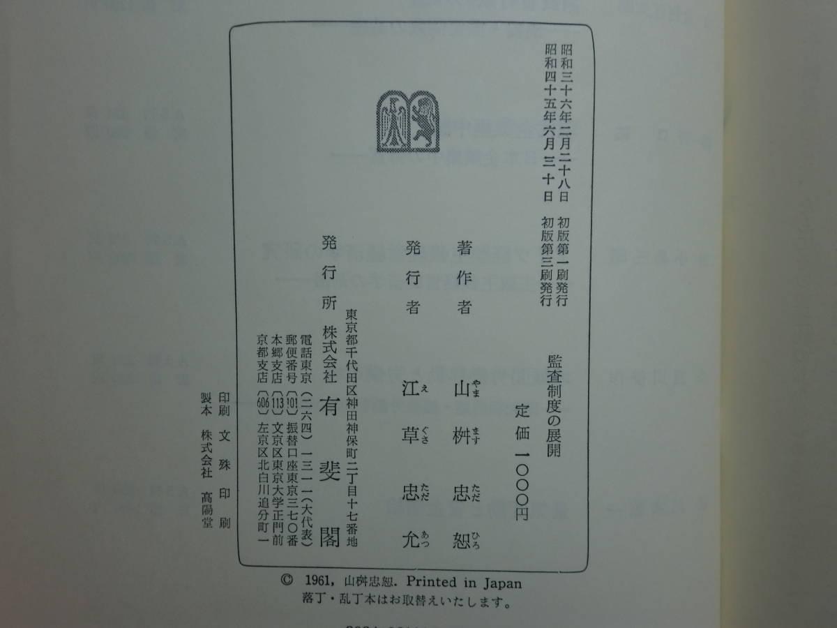 190117F04★ky 希少本 監査制度の展開 山桝忠恕著 昭和45年 有斐閣 商学研究叢書 会計士監査 企業 日本・欧米の監査制度_画像3
