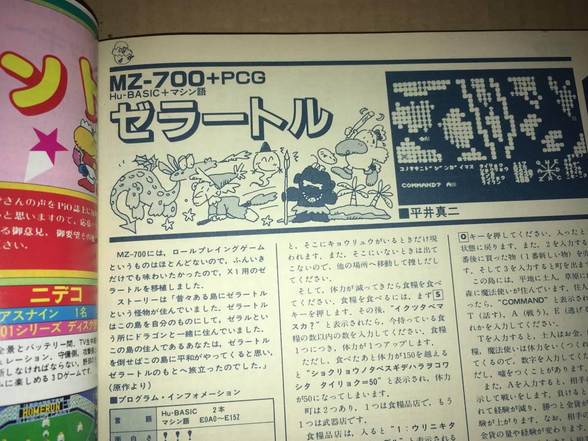 工学社 PIO ピオ 1985年12月号 MZ700ゼラートル MZ80B/2500ゼッター2 S1センシブルタイム MZ80KCザ カラテ2 JR100フィアーハウス SMC777_画像5