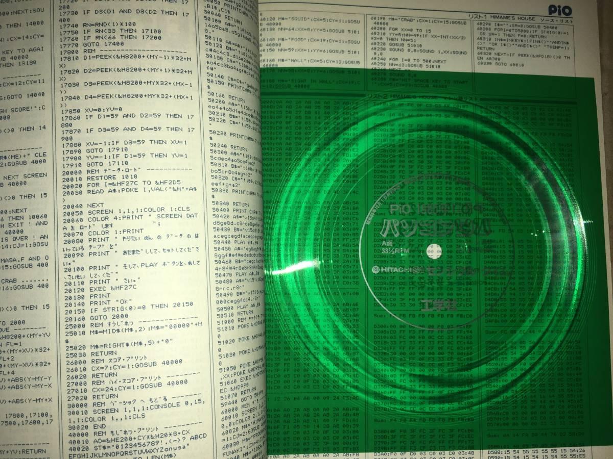 工学社 PIO ピオ 1985年12月号 MZ700ゼラートル MZ80B/2500ゼッター2 S1センシブルタイム MZ80KCザ カラテ2 JR100フィアーハウス SMC777_画像6