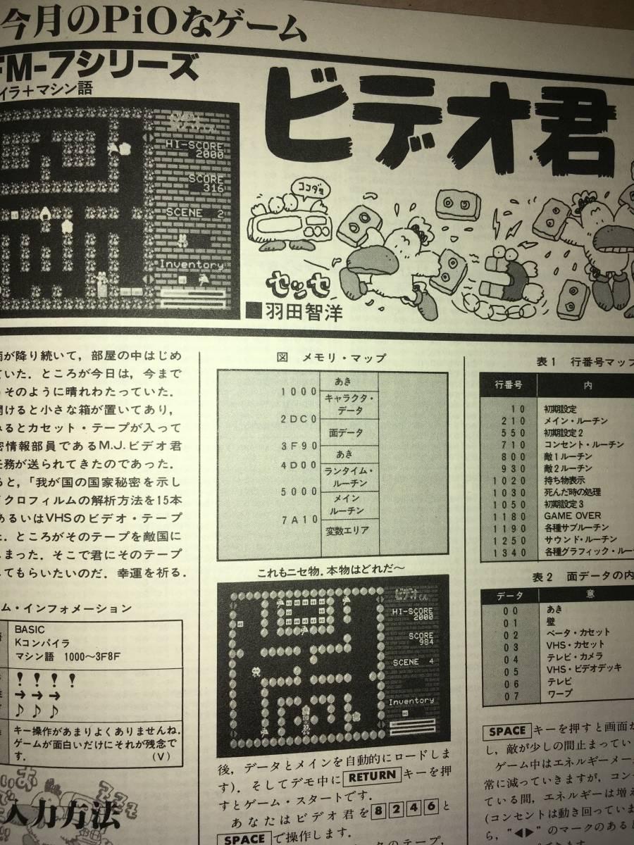 工学社 PIO ピオ 1985年12月号 MZ700ゼラートル MZ80B/2500ゼッター2 S1センシブルタイム MZ80KCザ カラテ2 JR100フィアーハウス SMC777_画像7