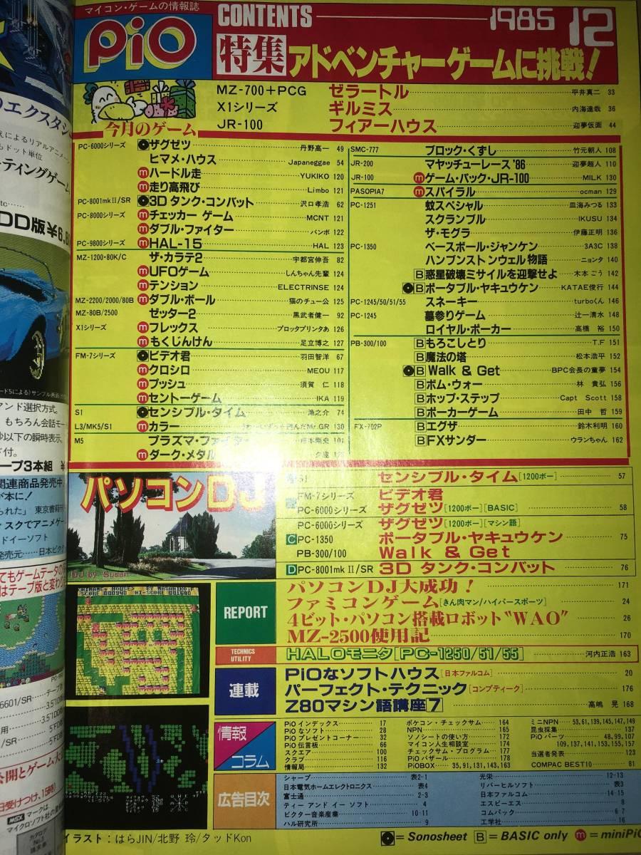 工学社 PIO ピオ 1985年12月号 MZ700ゼラートル MZ80B/2500ゼッター2 S1センシブルタイム MZ80KCザ カラテ2 JR100フィアーハウス SMC777_画像2