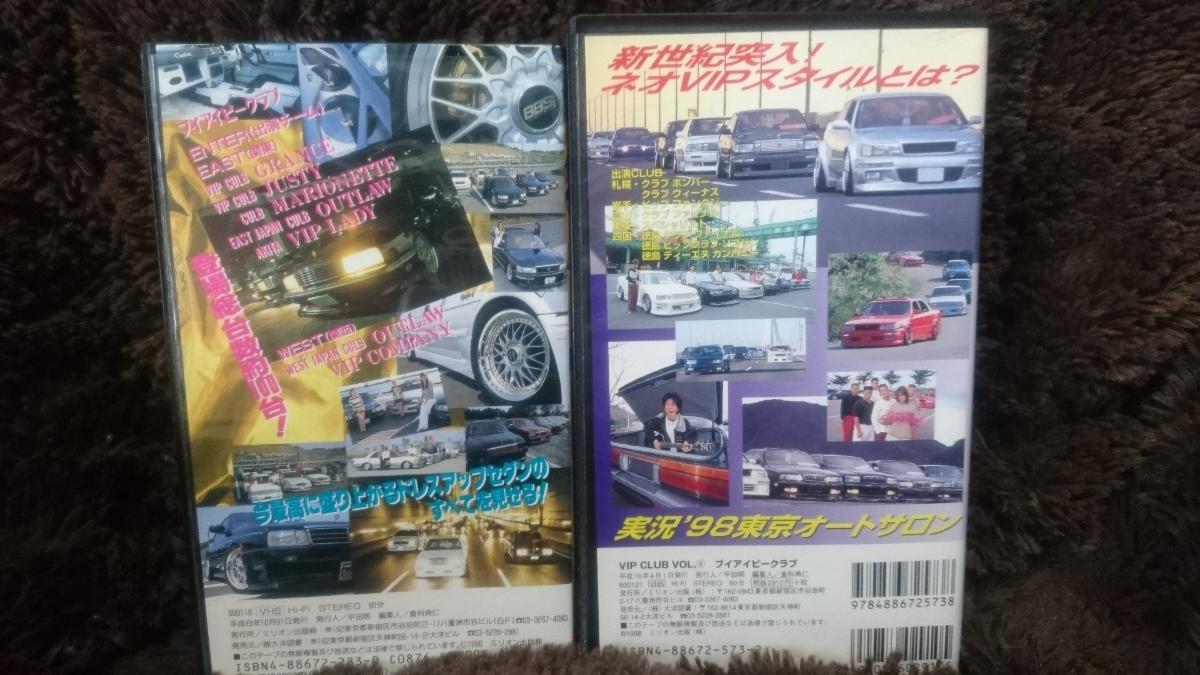 ビデオVIPCLUBVol.1・4vipcar街道レーサー暴走族旧車ヤングオートチャンプロードティーンズロードセルシオクラウンシーマ_画像2