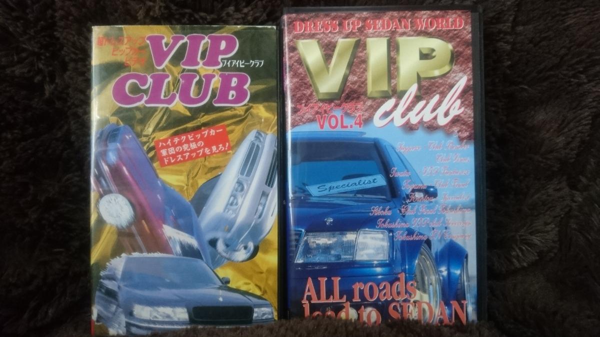ビデオVIPCLUBVol.1・4vipcar街道レーサー暴走族旧車ヤングオートチャンプロードティーンズロードセルシオクラウンシーマ