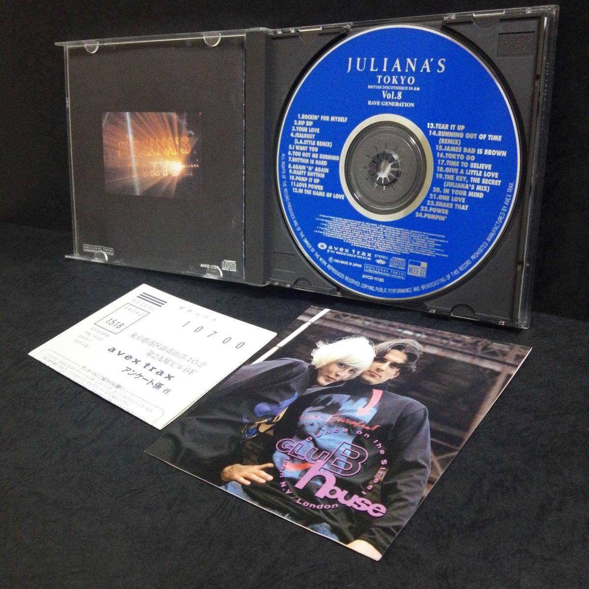 JULIANA'S TOKYO Vol.8 ジュリアナ 東京 90s ディスコ DISCO ジョンロビンソン John Robinson 2ND FUNK-TION L.A.STYLE RAVEMAN Fargetta_画像2