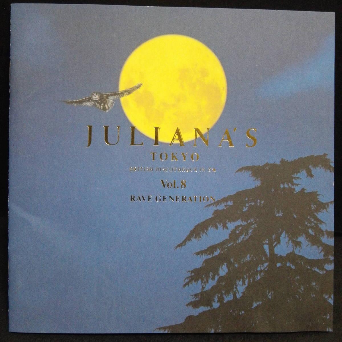 JULIANA'S TOKYO Vol.8 ジュリアナ 東京 90s ディスコ DISCO ジョンロビンソン John Robinson 2ND FUNK-TION L.A.STYLE RAVEMAN Fargetta_画像5