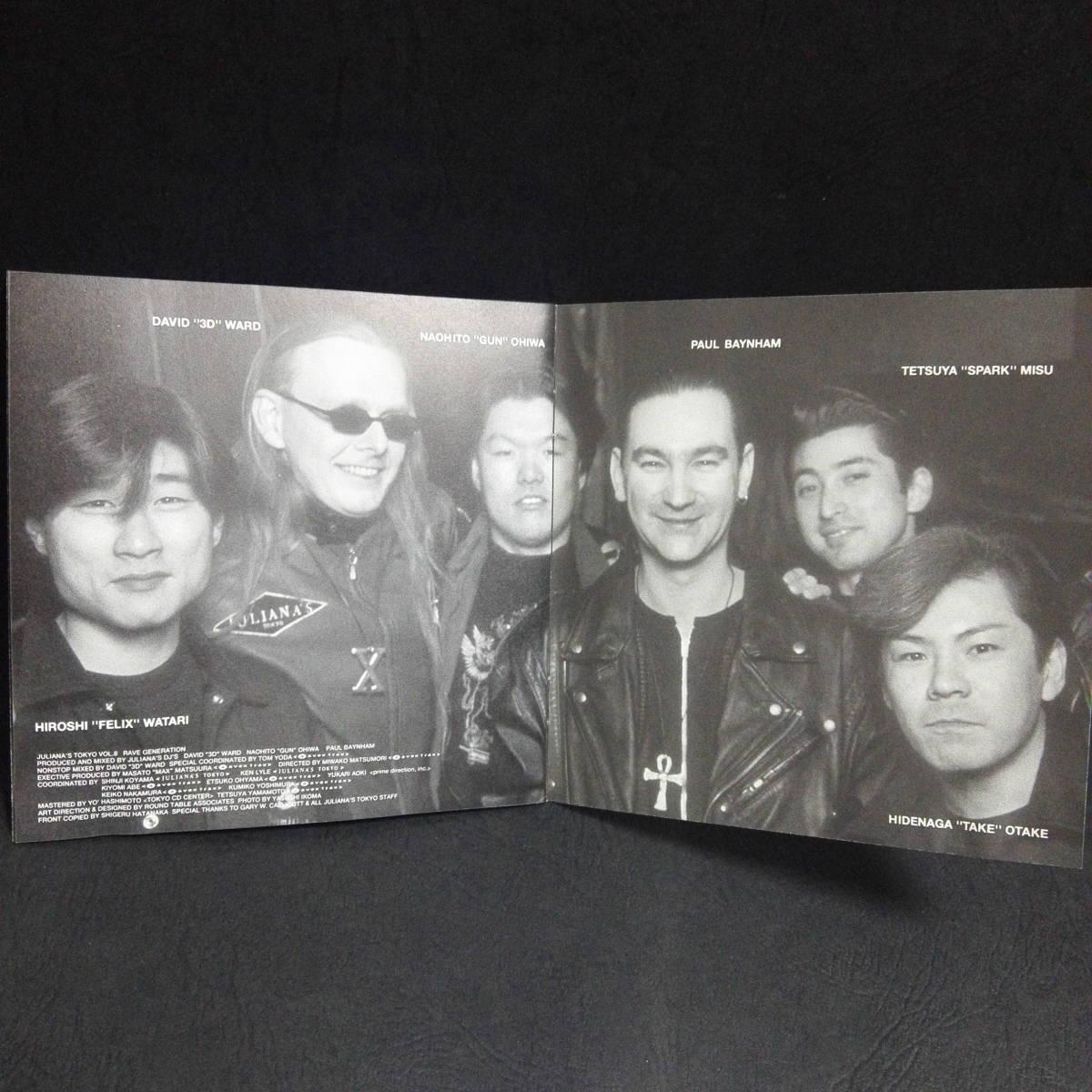 JULIANA'S TOKYO Vol.8 ジュリアナ 東京 90s ディスコ DISCO ジョンロビンソン John Robinson 2ND FUNK-TION L.A.STYLE RAVEMAN Fargetta_画像7