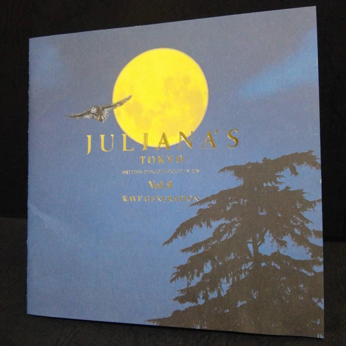 JULIANA'S TOKYO Vol.8 ジュリアナ 東京 90s ディスコ DISCO ジョンロビンソン John Robinson 2ND FUNK-TION L.A.STYLE RAVEMAN Fargetta_画像10