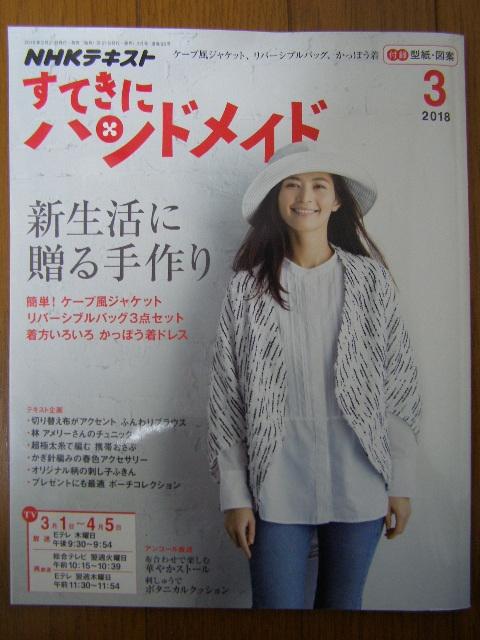すてきにハンドメイド/2018年3月号/NHK出版