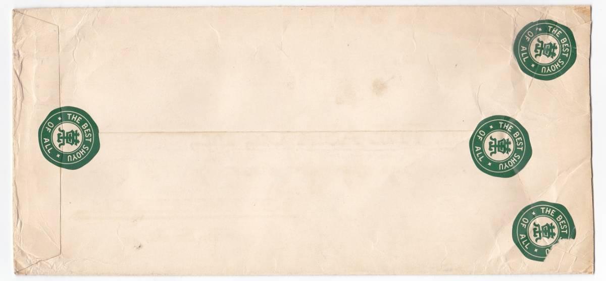 昭白1銭2枚、50銭、風景10銭4連貼外信書状 KOBE/18.4.38_画像2