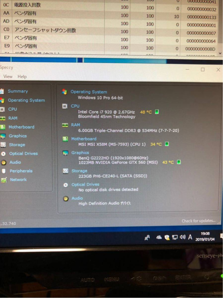 自作PC X58M メモリ6GB 新品SSD240GB 他_画像5