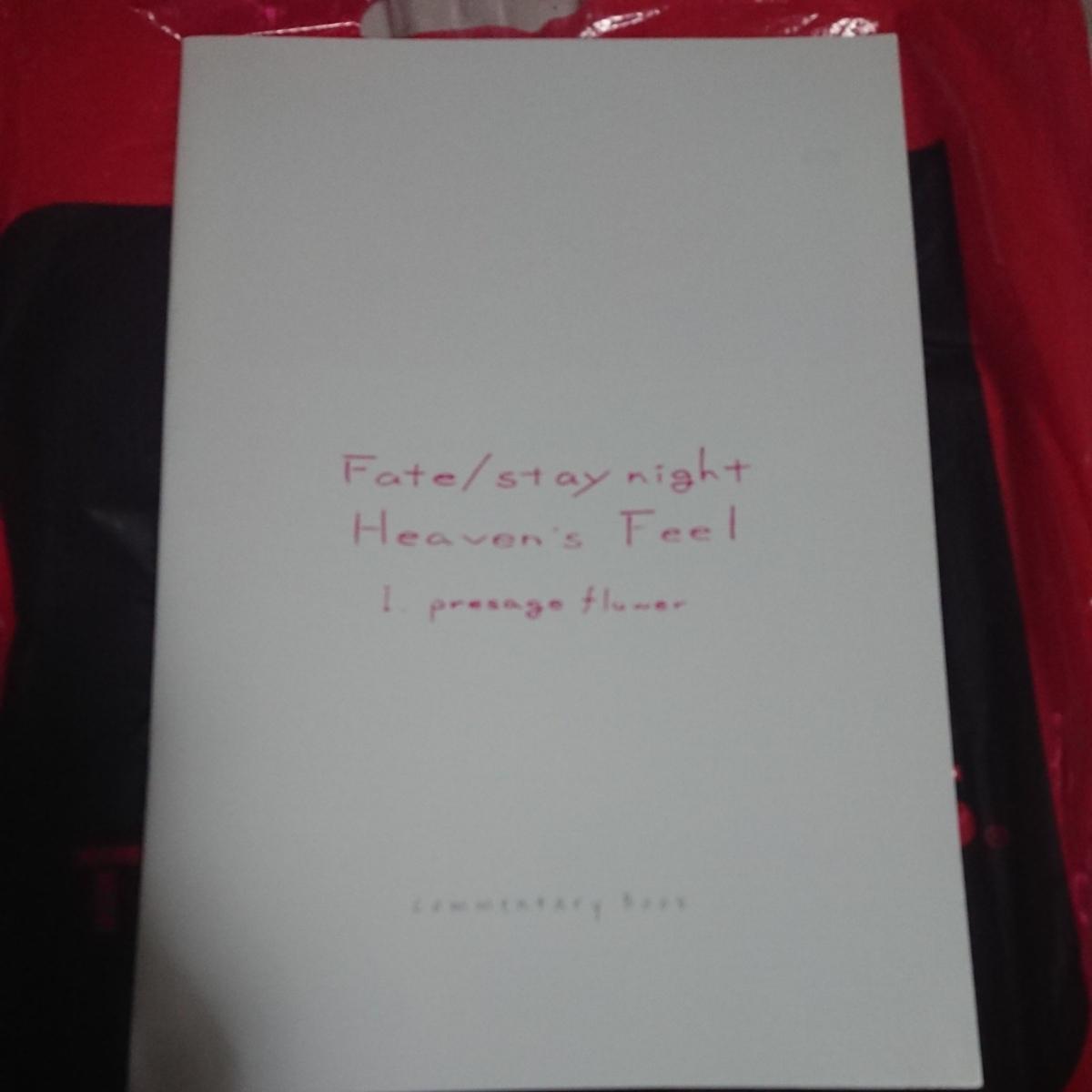 劇場版 Fate/stay night heaven's feel 第1章 presage flower パンフレット ドラマCD付 豪華版 + 入場特典 コメンタリーブック 新品未開封_画像2