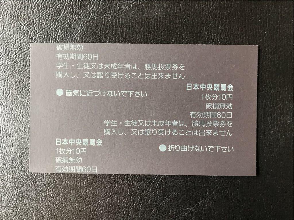 単勝馬券 1998年 未出走デビュー戦 ミラクルアドマイヤ 現地的中_画像2