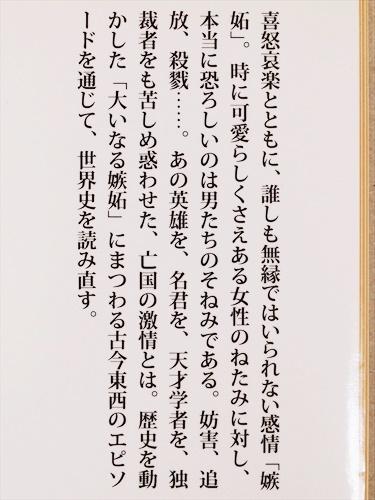 『嫉妬の世界史』 山内昌之 歴史 英雄 名君 君主 独裁者 天才 秀才 古代ローマ ナチス ドイツ 新書