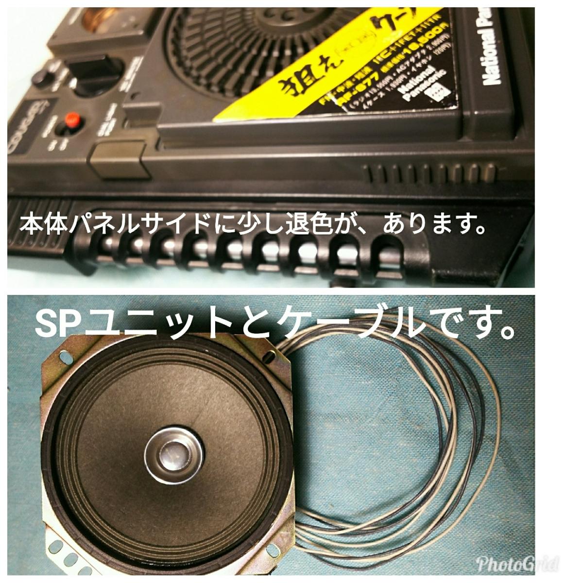 ☆美品☆ 整備調整品 National Panasonic RF‐877 クーガNo7 メモリーライト機能 単二変換スペーサー対応 高感度  完動品_画像10