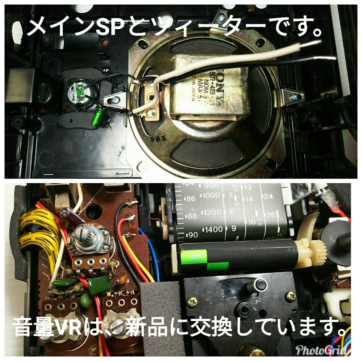 A☆美品☆整備 調整済みSONYスカイセンサーICF5800 5バンドレシーバーワイドFM対応76~93Mhz ツィーター搭載2WAYスピーカー _画像4
